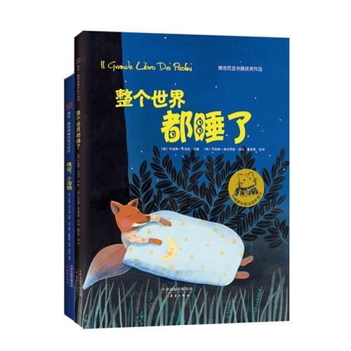 整个世界都睡了绘本套装:国际大奖作品精选系列(晚安,小海獭、整个世界都睡了)(套装共2册)(中英双语)(2-4岁亲子共读,5-6岁独立阅读)
