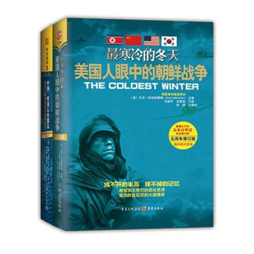 西方人眼中的中国近代战争史系列(最寒冷的冬天1+中国,被遗忘的盟友)(套装共2册)历年口碑第一的畅销战争史书系!