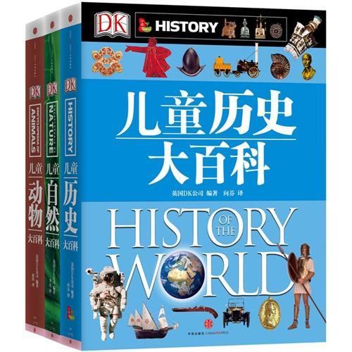 DK儿童大百科(3册)