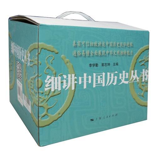细讲中国历史丛书(全12册)