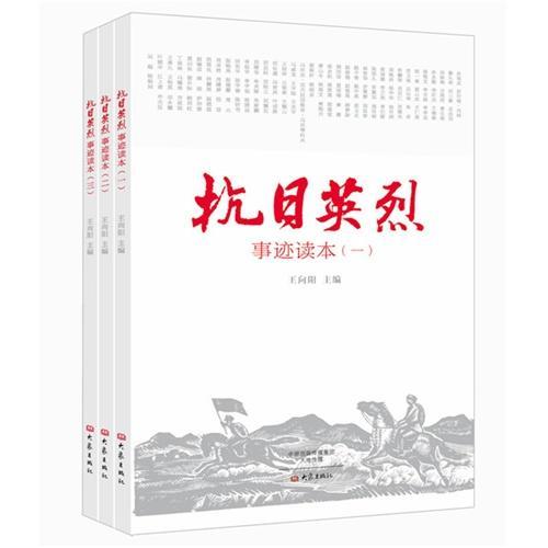 抗日英烈事迹读本(套装3册)