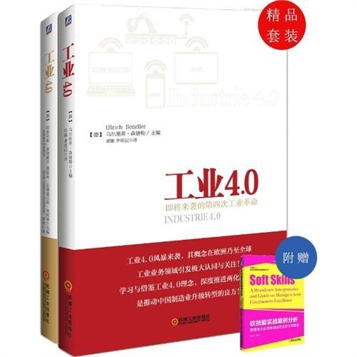 工业4.0(套装2本)