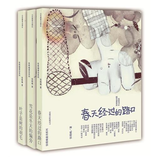 张晓楠童诗系列