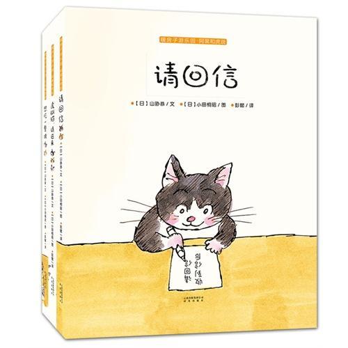 暖房子游乐园·阿黑和虎斑(套装共3册)