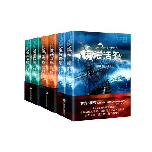 魔法活船三部曲:魔法之船+疯狂之船+命运之船(全六册)