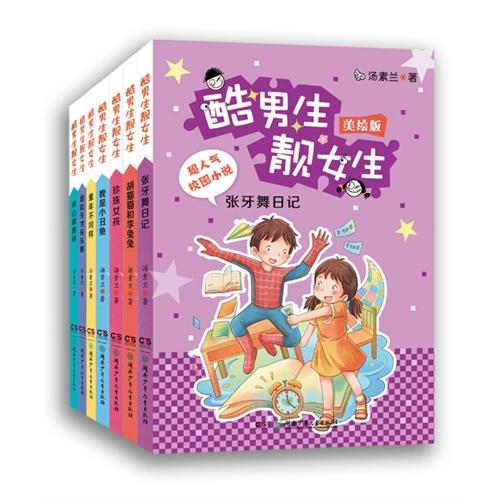 酷男生靓女生系列(全7册)