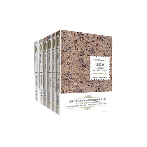 诺贝尔文学奖作品典藏书系 小说系列第2辑(套装共6册)