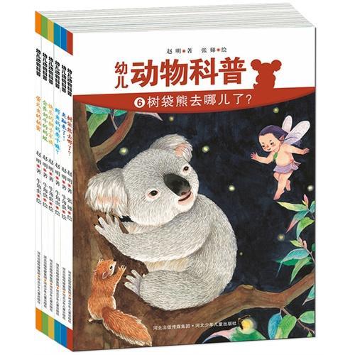 幼儿动物科普(套装共6册)