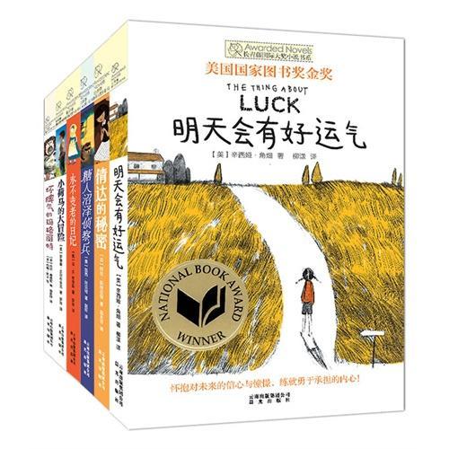 长青藤国际大奖小说书系·第四辑(套装共6册)