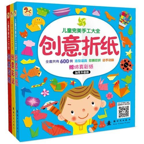 儿童完美手工大全(全3册)