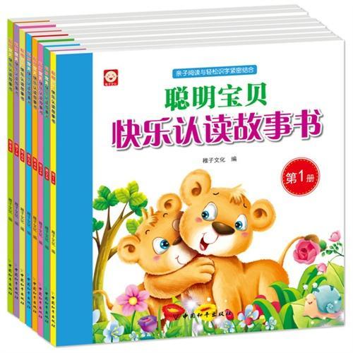 聪明宝贝快乐认读故事书(套装共8册)