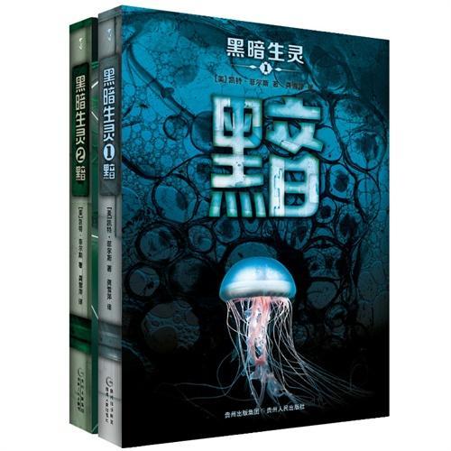 黑暗生灵·黯(全2册)