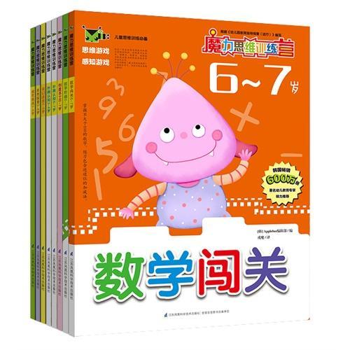书名:魔力思维训练营(6~7岁 套装全8册) 数学阶梯 数学闯关 妙趣认知 创意涂色 创意手工 奇幻迷宫 自然探索 视觉挑战