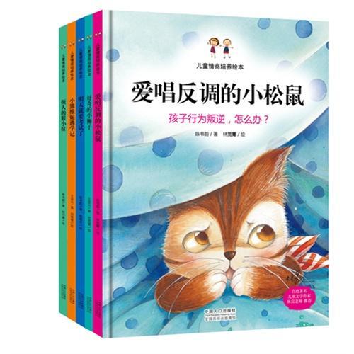 儿童情商培养绘本(精装版套装共5册)(一套专门针对孩子情商培养的故事绘本,在本套书中孩子会发现上学的乐趣,与其他孩子建立自己的小朋友圈。台湾知名儿童文学作家倾情奉献,已畅销台湾6年)
