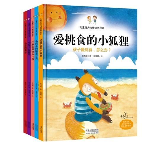 儿童行为习惯培养绘本(精装版套装共5册)(不打、不骂、不惩罚,潜移默化的培养出孩子好行为好习惯,让父母的教育简单化,已畅销台湾6年,台湾著名儿童文学作家林良老师推荐)