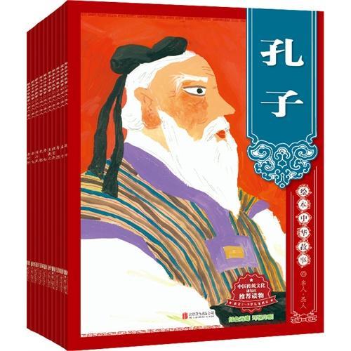 绘本中华故事 名人 圣人(套装共10册)