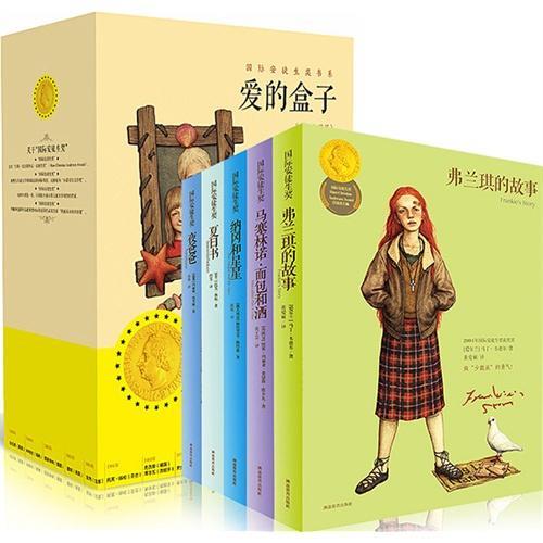 国际安徒生奖书系 爱的盒子套装(共5册)