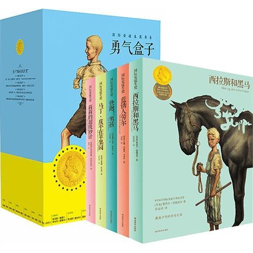 国际安徒生奖书系 勇气盒子套装(共5册)