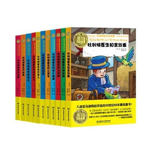 纽伯瑞儿童文学金奖:杜利特医生故事全集(函套书共11册)