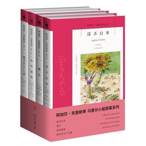 阿加莎·克里斯蒂作品马普尔小姐系列(套装共4册)