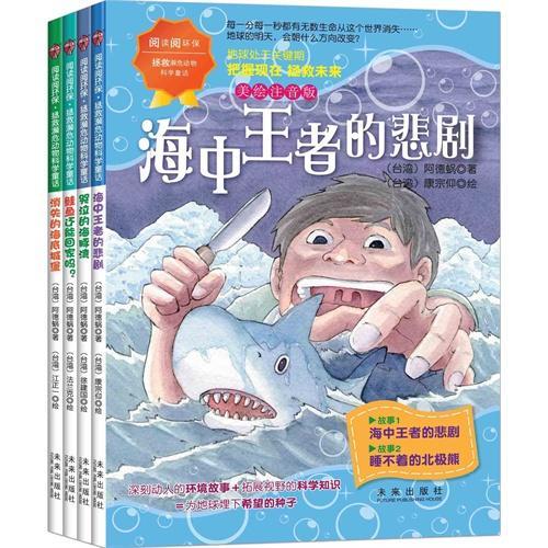 阅读阅环保·拯救濒危动物科学童话(套装共四册)