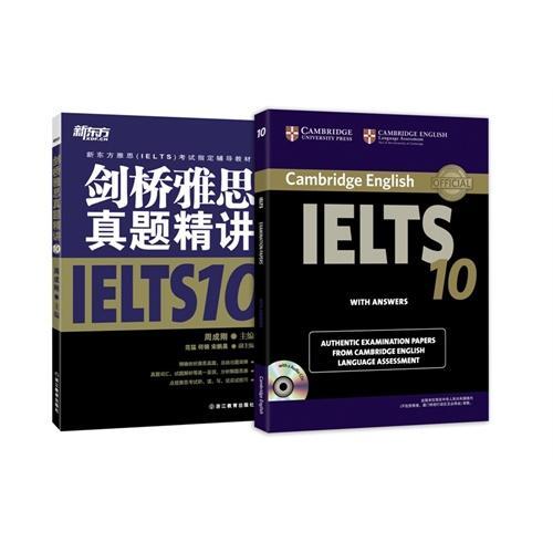 新东方剑桥雅思官方真题集10+精讲(附2CD) (套装共2册)