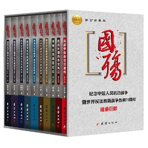 国殇大全集珍藏版(全10册)