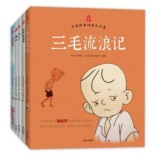 中国经典动画大全集第二辑(全五册)套装收录了上海美影厂授权的三毛流浪记、小蝌蚪找妈妈、骄傲的将军、牧笛、鹿铃。全彩印刷、高清大图