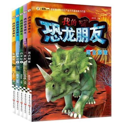 我的恐龙朋友:白垩纪1+白垩纪2+ 三叠纪+远古探索+侏罗纪