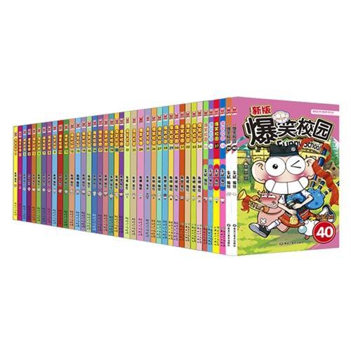 爆笑校园1-40(套装共40册)