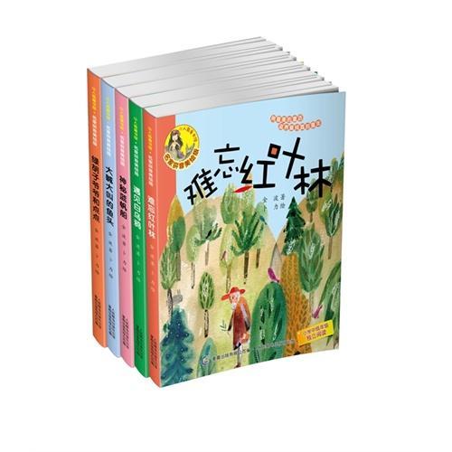 小人鱼童书馆(名家拼音美绘版)16-20