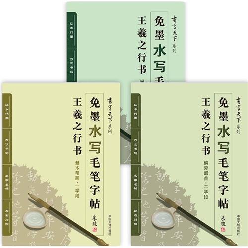 王羲之行书入门 免墨水写毛笔字贴(套装共3册)