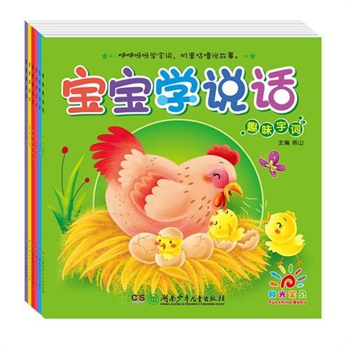 宝宝学说话(全6册)