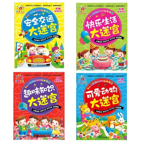 宝宝最爱的迷宫大世界(全4册)