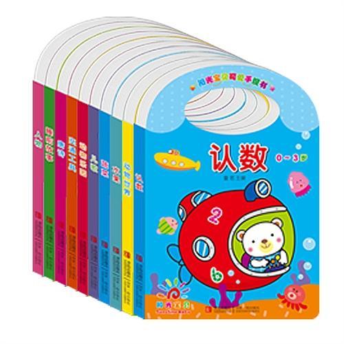 阳光宝贝可爱手提书(全10册)