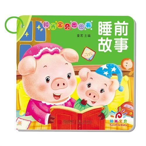 阳光宝贝圈圈书(第二季)(全10册)