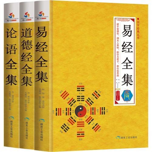 传统国学典籍:易经全集+道德经全集+论语全集(套装共3册)