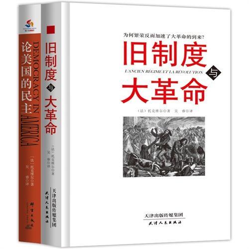 托克维尔政治学经典:旧制度与大革命+论美国的民主(套装共2册)