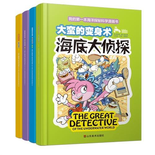 海底大侦探系列丛书(全4册)