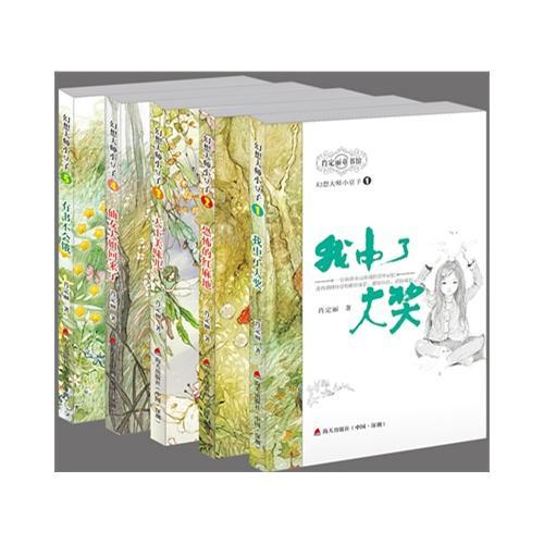 幻想大师小豆子·肖定丽童书馆(套装共5册)