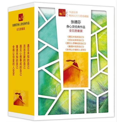张德芬身心灵经典作品全五册(新版):《遇见未知的自己》《活出全新的自己》《遇见心想事成的自己》《重遇未知的自己》《舍得让你爱的人受苦》,华语世界畅销五百万册爱藏版。