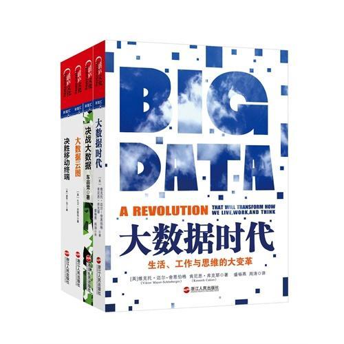 大数据时代必读书系