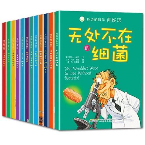 身边的科学真好玩(套装共12册)