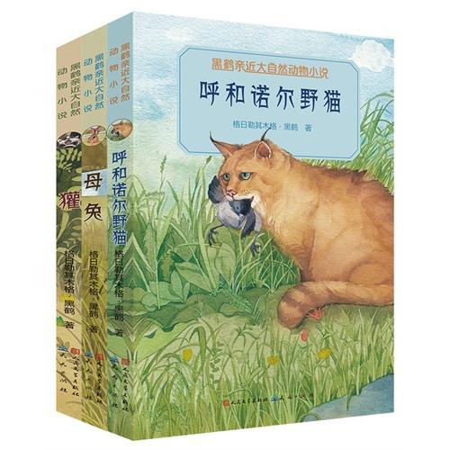 黑鹤亲近大自然动物小说(共3册)