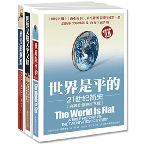 弗里德曼经典套装(世界是平的:21世纪简史+曾经的辉煌:我们在新世界生存的关键+世界又热又平又挤)(套装共3册)
