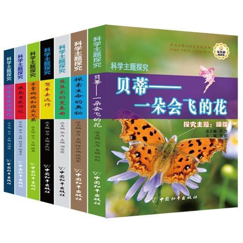 科学主题探究(套装共7册)