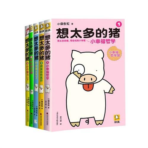 想太多的猪系列套装(1-5册)