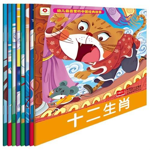 幼儿最喜爱的中国经典故事(8册)