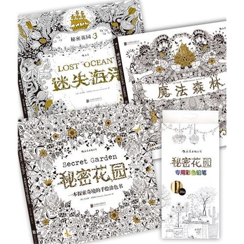 秘密花园全集(全三册)秘密花园+魔法森林+迷失海洋+中华牌 36色彩铅