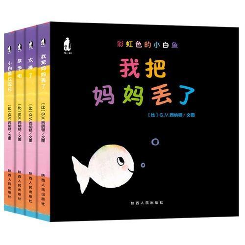 暖绘本 彩虹色的小白鱼纸板书(套装共4册)